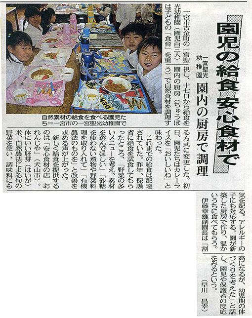 当園の食育へのこだわりが中日新聞にて取り上げられました!